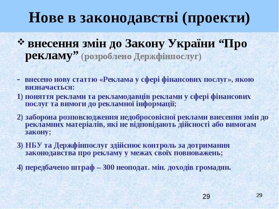 """* Нове в законодавстві (проекти) внесення змін до Закону України """"Про рекламу..."""
