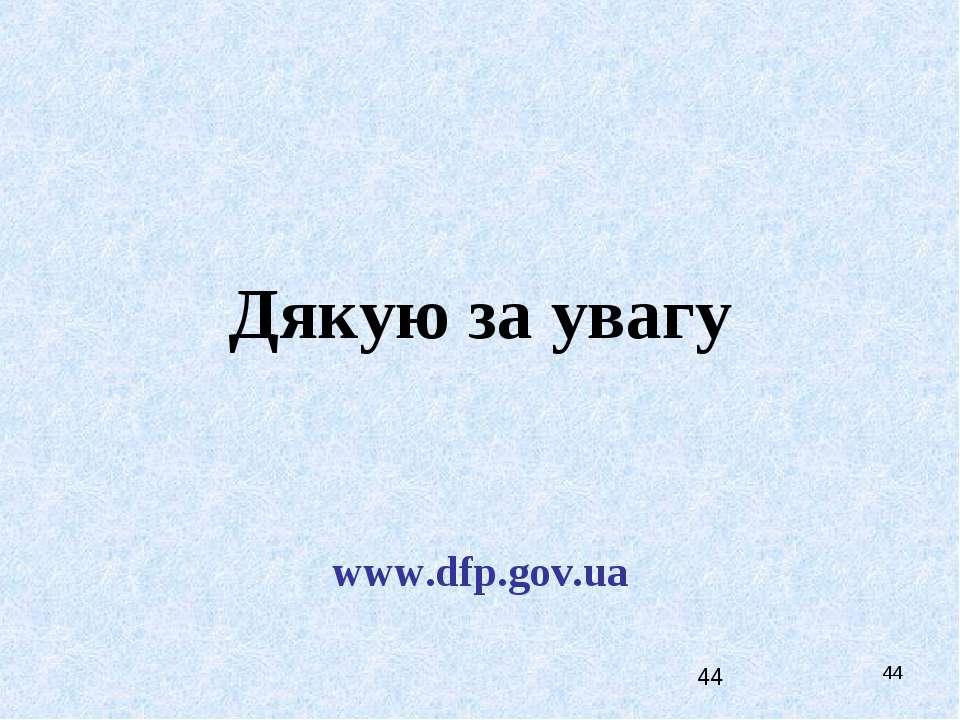 * Дякую за увагу www.dfp.gov.ua