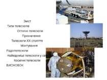 Зміст Типи телескопів Оптичні телескопи Призначення Телескопи ХХ століття Мон...