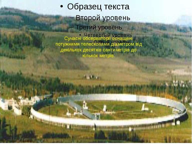 Сучасні обсерваторії оснащені потужними телескопами діаметром від декількох д...