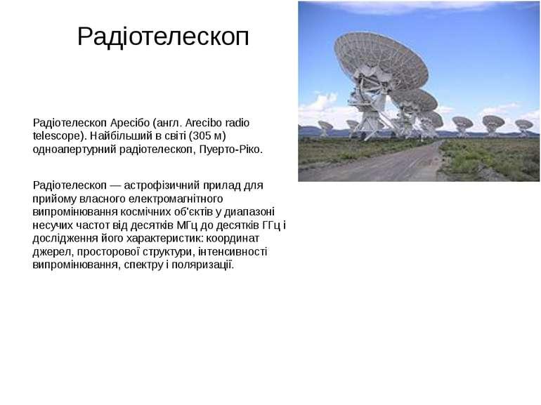 Радіотелескоп Радіотелескоп Аресібо (англ. Arecibo radio telescope). Найбільш...