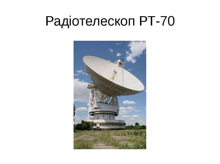 Радіотелескоп РТ-70