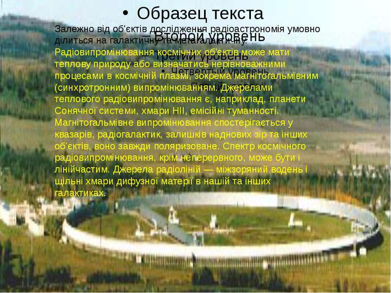 Залежно від об'єктів дослідження радіоастрономія умовно ділиться на галактичн...