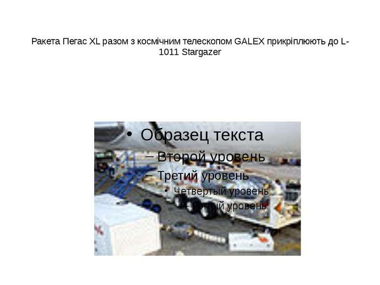 Ракета Пегас XL разом з космічним телескопом GALEX прикріплюють до L-1011 Sta...