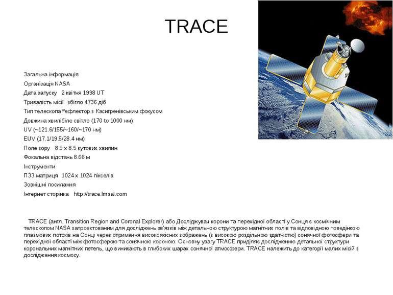 TRACE Загальна інформація Організація NASA Дата запуску 2 квітня 1998 UT Трив...