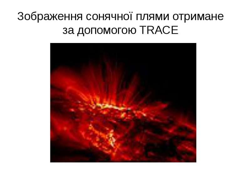 Зображення сонячної плями отримане за допомогою TRACE