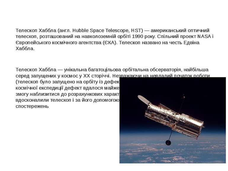 Телескоп Хаббла (англ. Hubble Space Telescope, HST) — американський оптичний ...