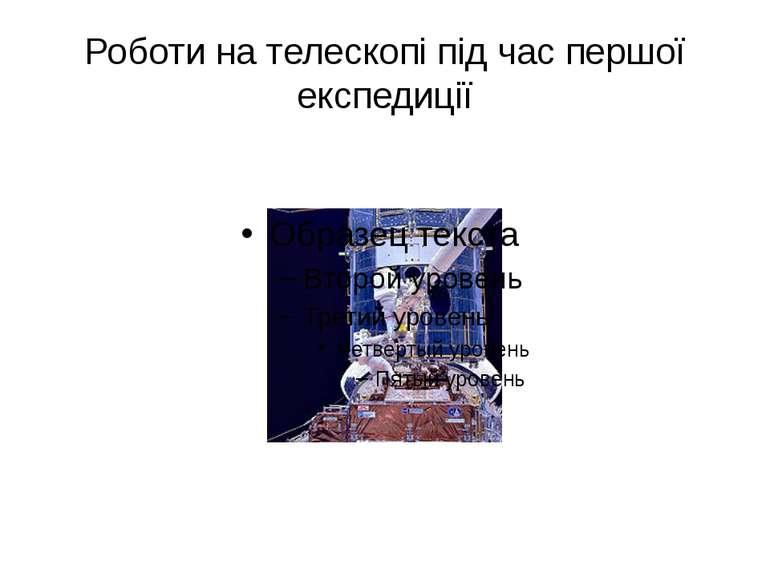 Роботи на телескопі під час першої експедиції
