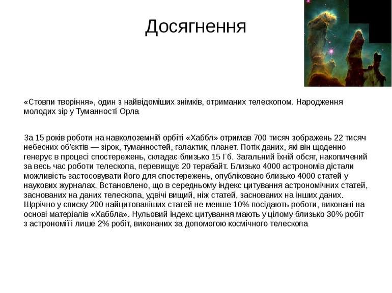 Досягнення «Стовпи творіння», один з найвідоміших знімків, отриманих телескоп...
