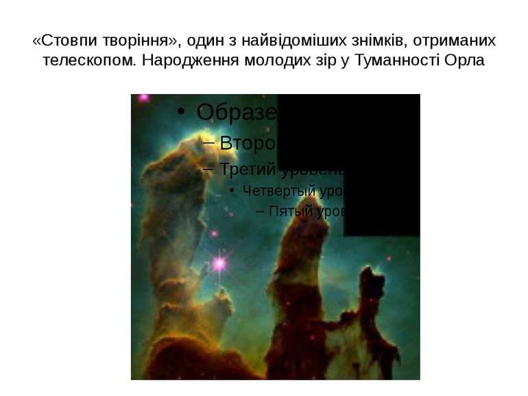 «Стовпи творіння», один з найвідоміших знімків, отриманих телескопом. Народже...