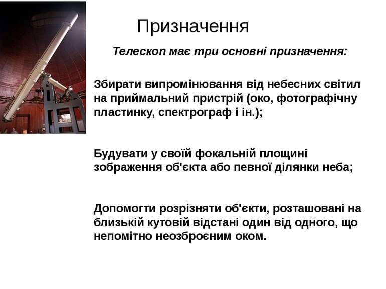 Призначення Телескоп має три основні призначення: Збирати випромінювання від ...