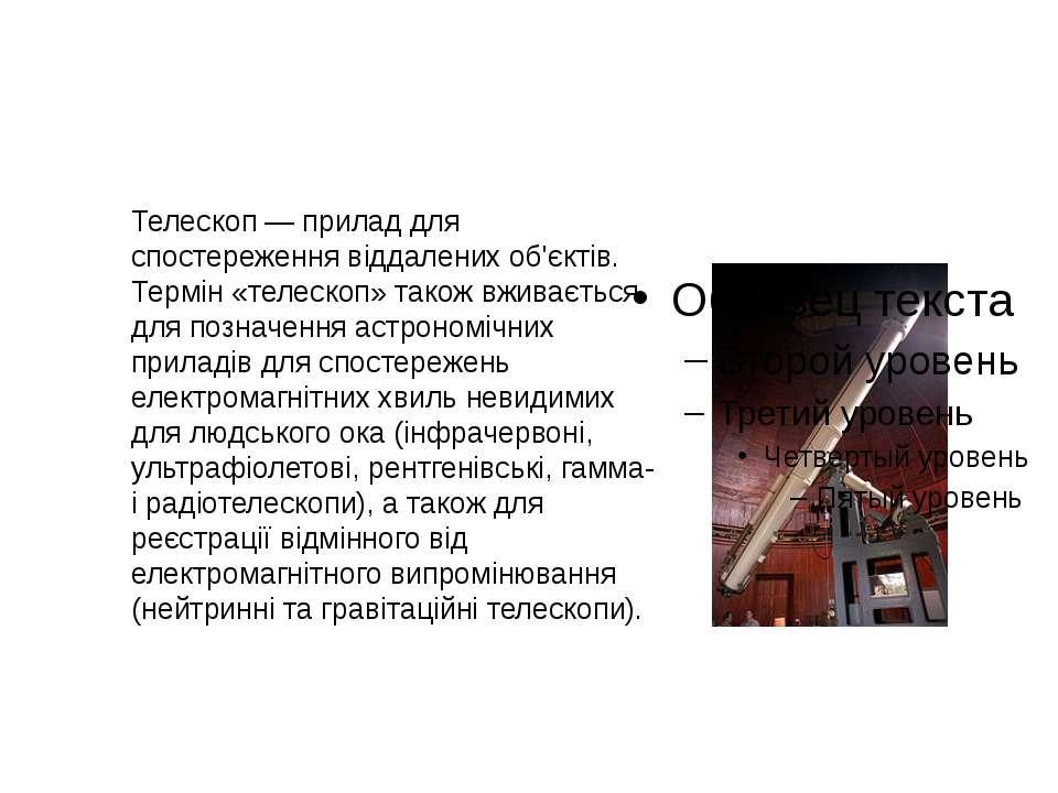 Телескоп — прилад для спостереження віддалених об'єктів. Термін «телескоп» та...