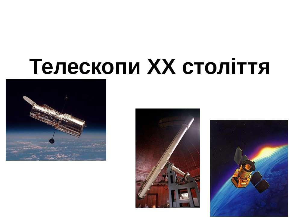 Телескопи ХХ століття