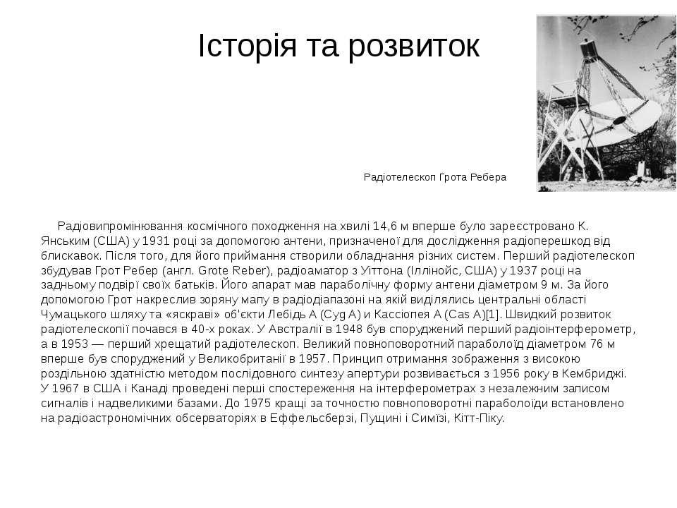 Історія та розвиток Радіотелескоп Грота Ребера Радіовипромінювання космічного...