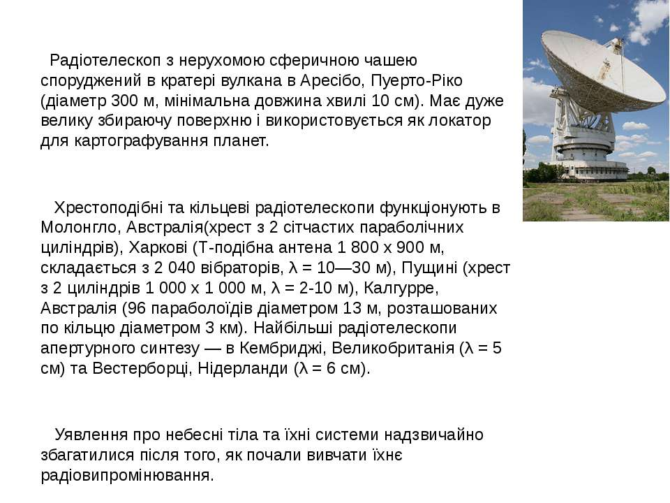 Радіотелескоп з нерухомою сферичною чашею споруджений в кратері вулкана в Аре...