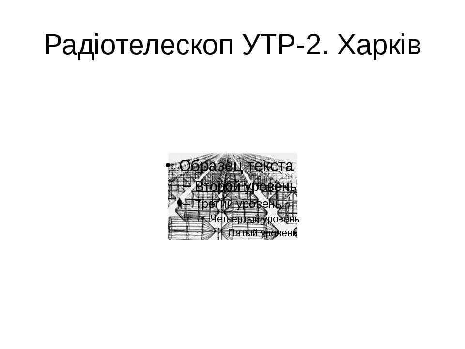 Радіотелескоп УТР-2. Харків