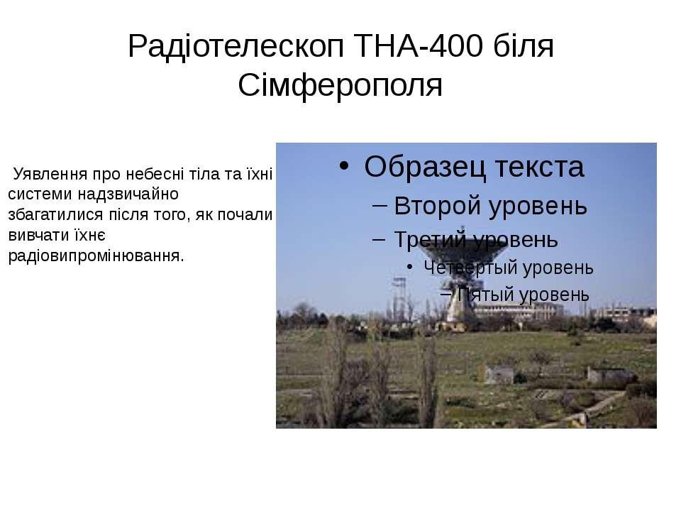 Радіотелескоп ТНА-400 біля Сімферополя Уявлення про небесні тіла та їхні сист...