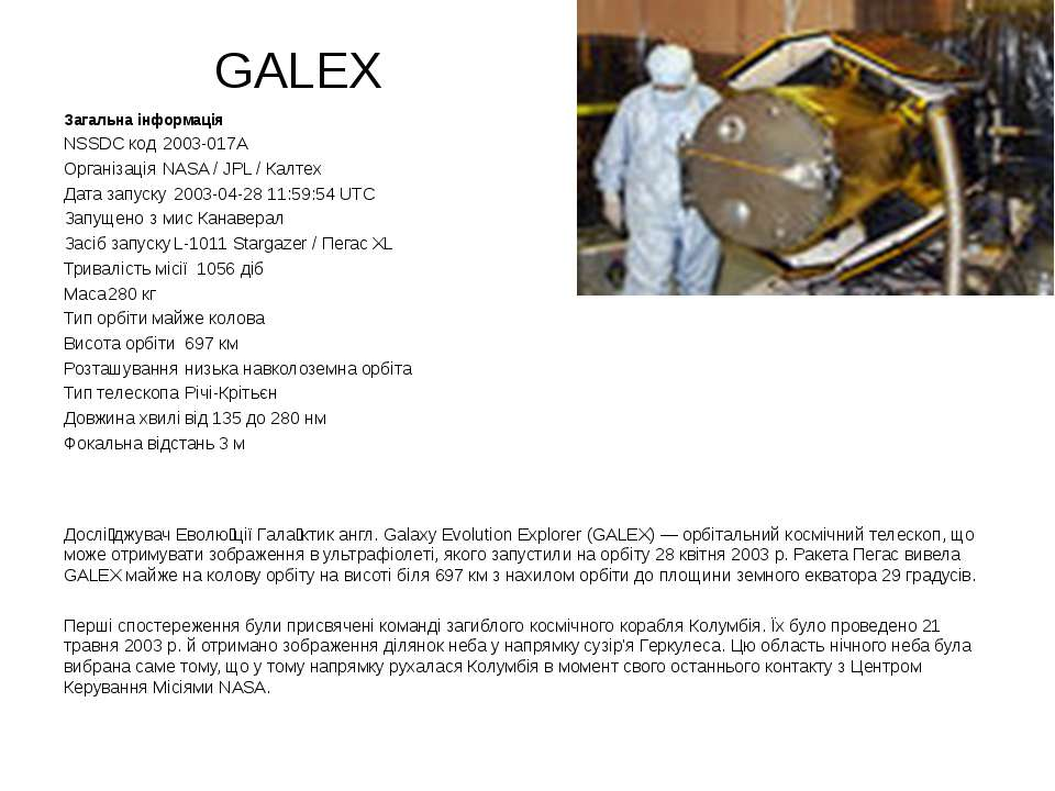 GALEX Загальна інформація NSSDC код 2003-017A Організація NASA / JPL / Калтех...