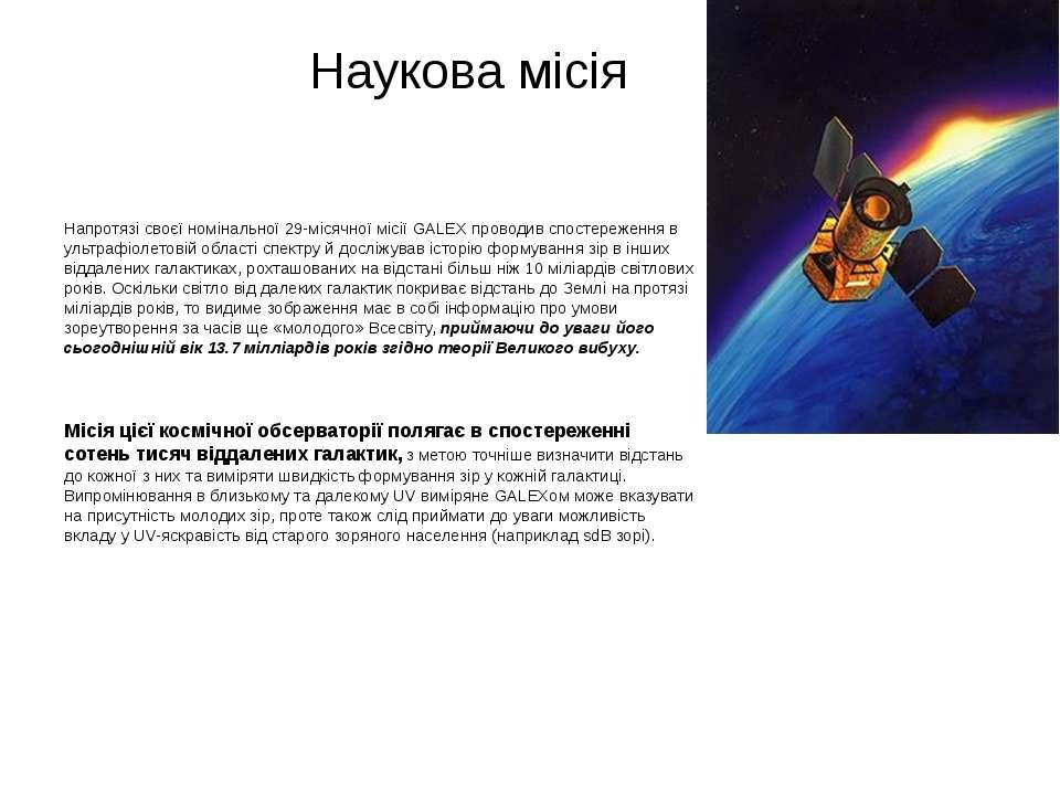 Наукова місія Напротязі своєї номінальної 29-місячної місії GALEX проводив сп...