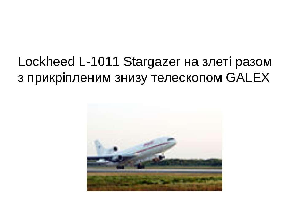Lockheed L-1011 Stargazer на злеті разом з прикріпленим знизу телескопом GALEX
