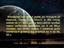 Впродовж наступної доби, до полудня 22 березня, Сонце зміститься в бік сходу ...