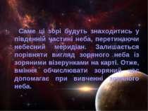 Саме ці зорі будуть знаходитись у південній частині неба, перетинаючи небесни...