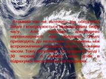 Атомний час не залежить від обертання Землі і контролюється Міжнародним бюро ...