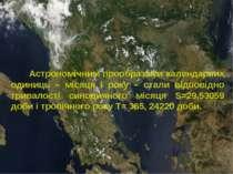 Астрономічним прообразами календарних одиниць – місяця і року – стали відпові...