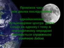 Проміжок часу між двома послідовними однойменними кульмнаціями центра диска С...