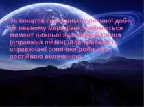 За початок справжньої сонячної доби на певному меридіані приймається момент н...