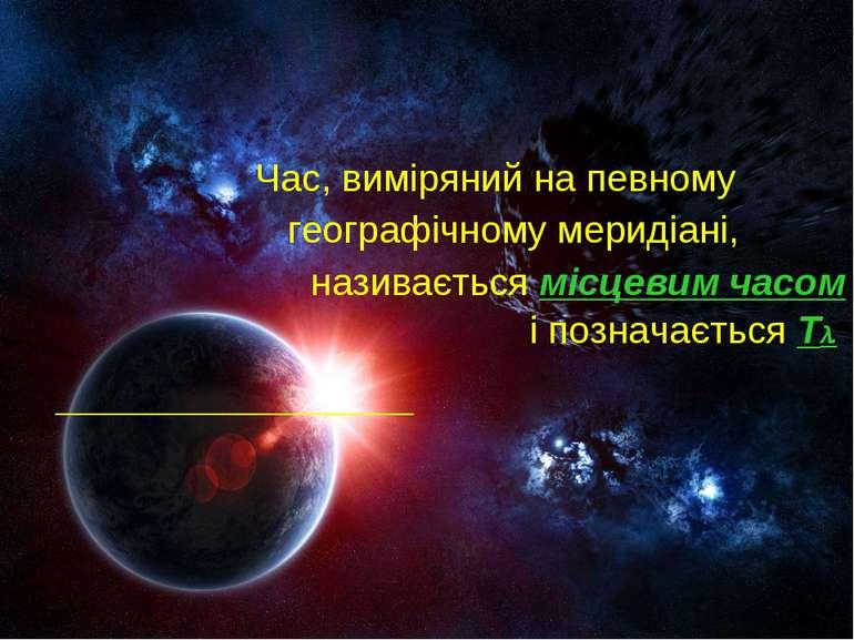 Час, виміряний на певному географічному меридіані, називається місцевим часом...
