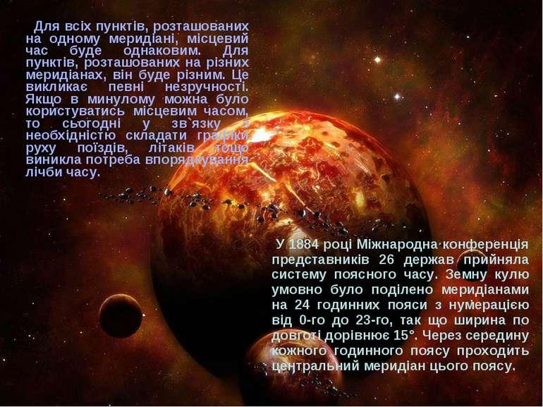 Для всіх пунктів, розташованих на одному меридіані, місцевий час буде однаков...