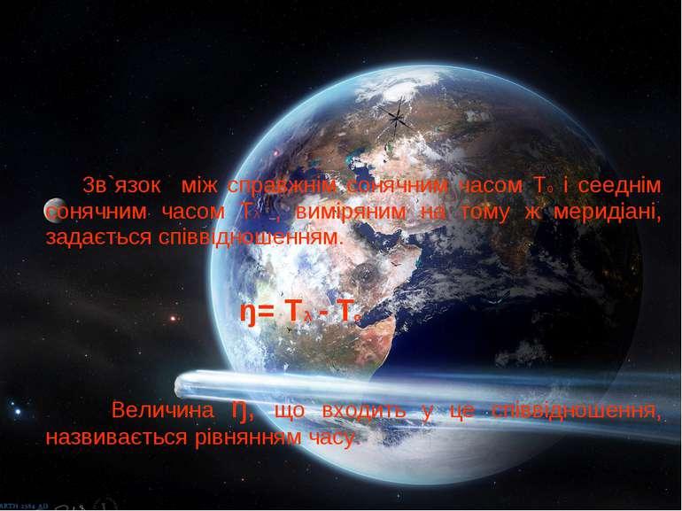 Зв`язок між справжнім сонячним часом Тo і сееднім сонячним часом Тλ , вимірян...