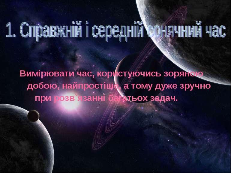 Вимірювати час, користуючись зоряною добою, найпростіше, а тому дуже зручно п...