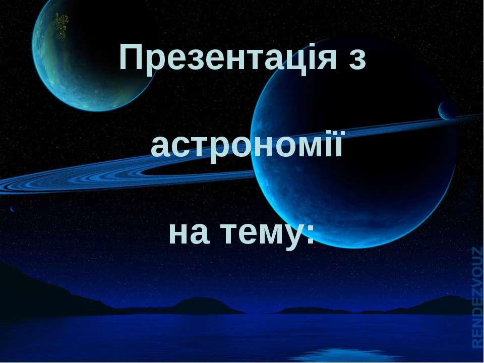 Презентація з астрономії на тему:
