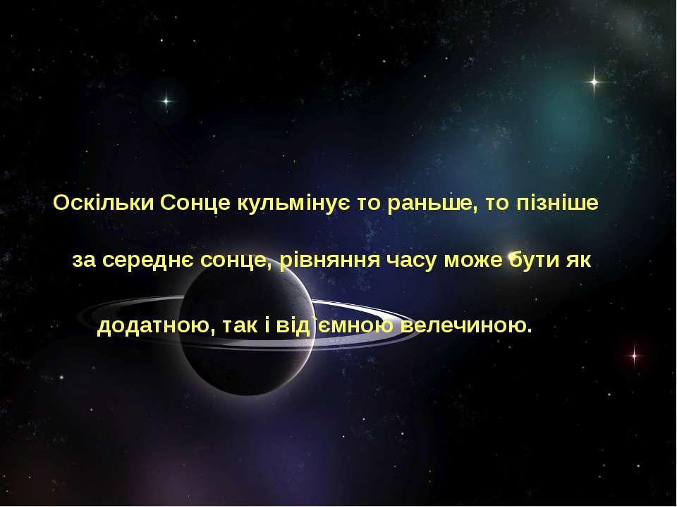 Оскільки Сонце кульмінує то раньше, то пізніше за середнє сонце, рівняння час...