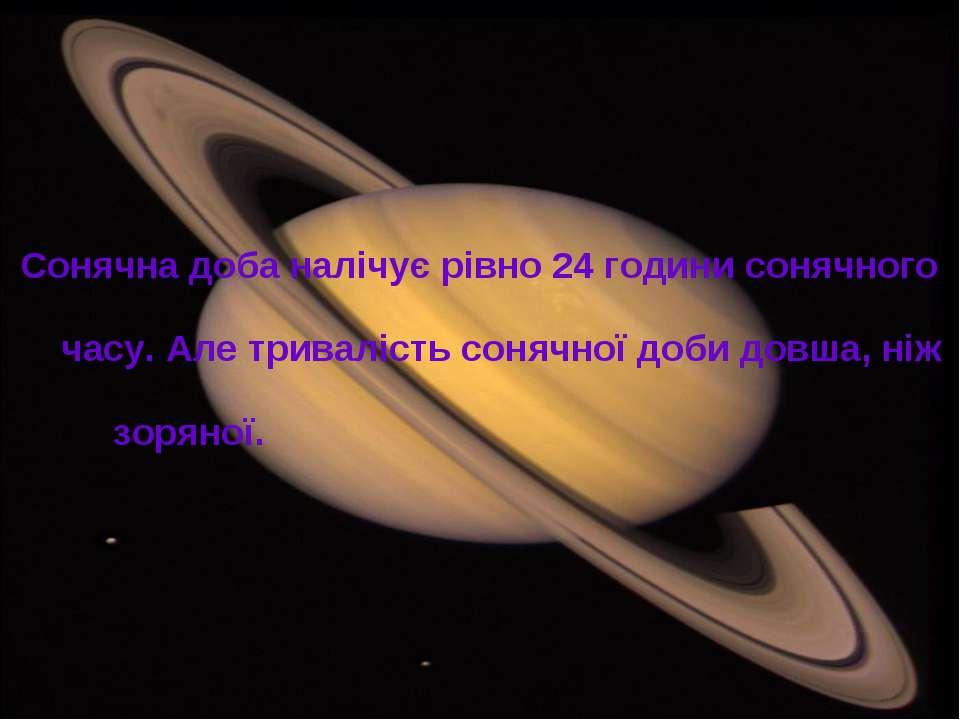 Сонячна доба налічує рівно 24 години сонячного часу. Але тривалість сонячної ...