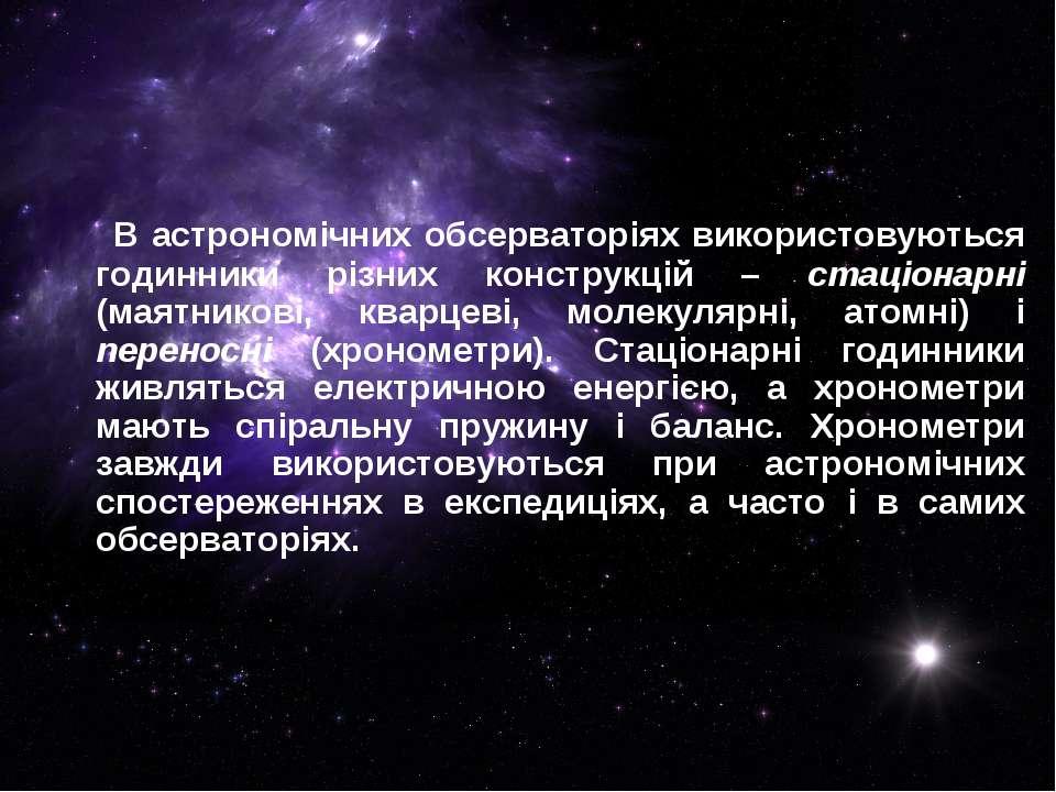 В астрономічних обсерваторіях використовуються годинники різних конструкцій –...