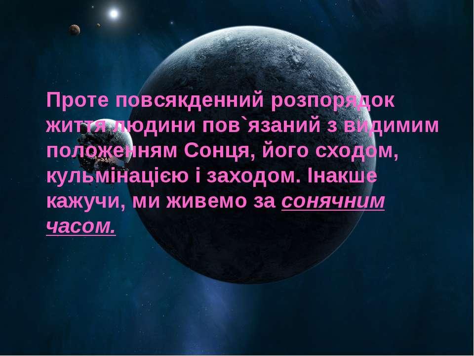 Проте повсякденний розпорядок життя людини пов`язаний з видимим положенням Со...