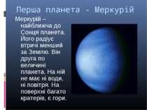 Перша планета - Меркурій Меркурій – найближча до Сонця планета. Його радіус в...