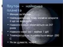 Плутон – найменша планета Менша за Місяць Найвіддаленіша, тому космічні апара...