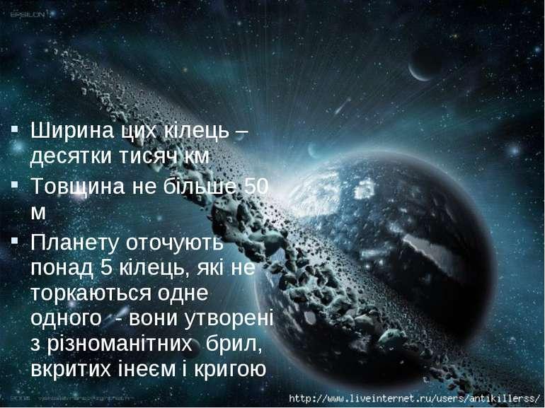 Ширина цих кілець – десятки тисяч км Товщина не більше 50 м Планету оточують ...