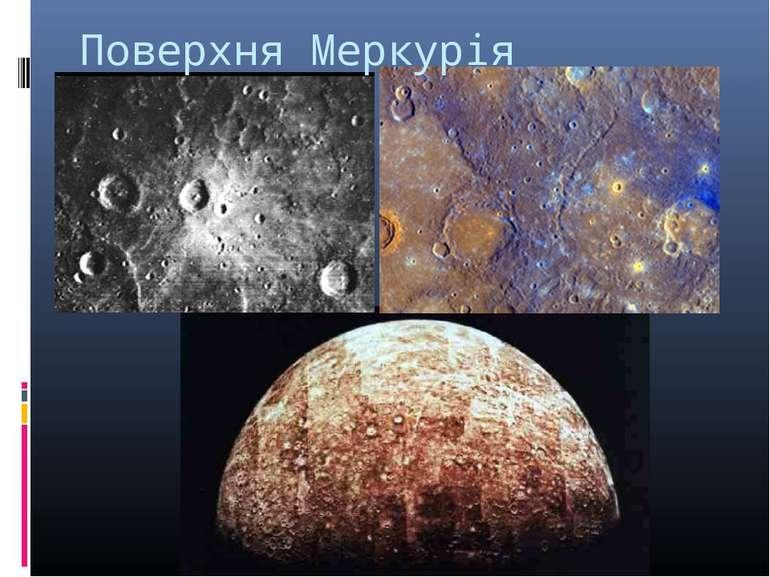 Поверхня Меркурія