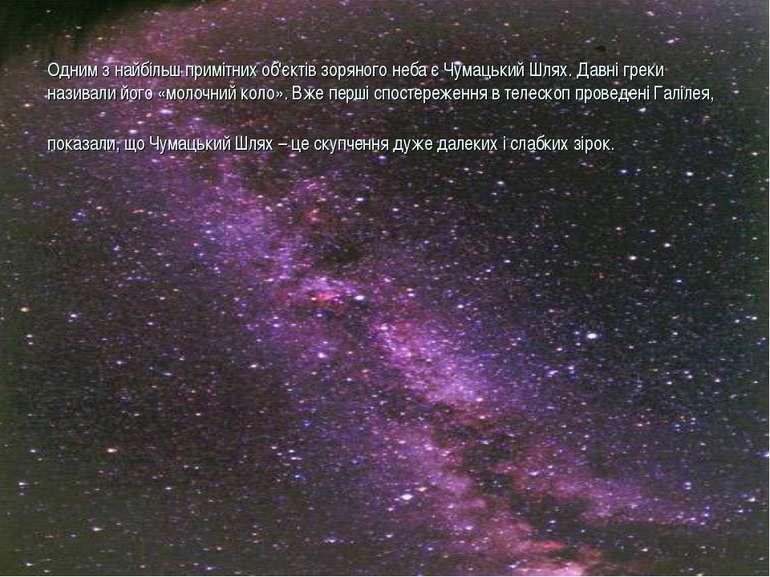 Одним з найбільш примітних об'єктів зоряного неба є Чумацький Шлях. Давні гре...