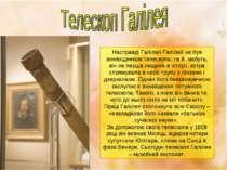 Насправді Галілео Галілей не був винахідником телескопа, та й, мабуть, він не...