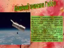 Неможливо переоцінити значущість космічного телескопа Габбл, названого на чес...