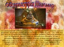 500-сантиметровий телескоп у Паломар вніс революційні зміни у розвиток сучасн...