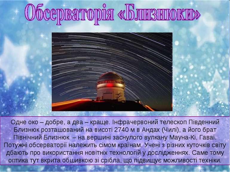 Одне око – добре, а два – краще. Інфрачервоний телескоп Південний Близнюк роз...