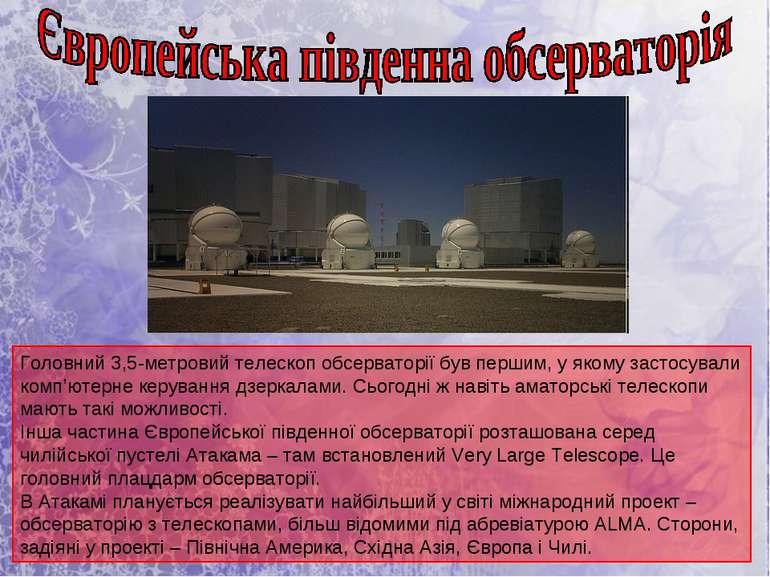 Головний 3,5-метровий телескоп обсерваторії був першим, у якому застосували к...