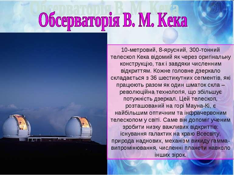 10-метровий, 8-ярусний, 300-тонний телескоп Кека відомий як через оригінальну...